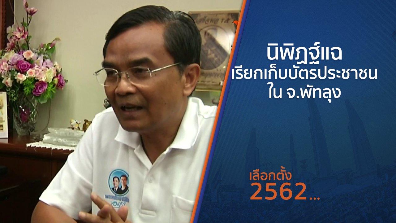 เลือกตั้ง 2562 - นิพิฏฐ์แฉเรียกเก็บบัตรประชาชนใน จ.พัทลุง