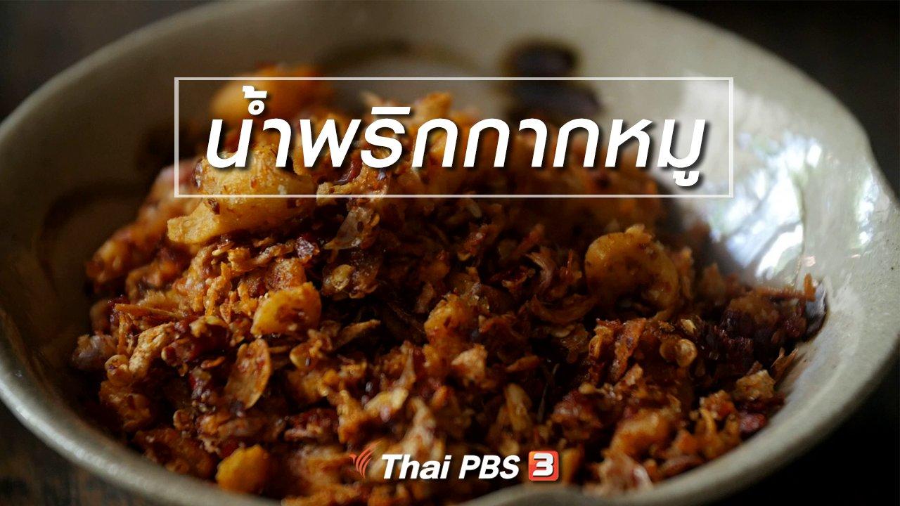 กินอยู่...คือ - สูตรลับออนไลน์ : น้ำพริกกากหมู
