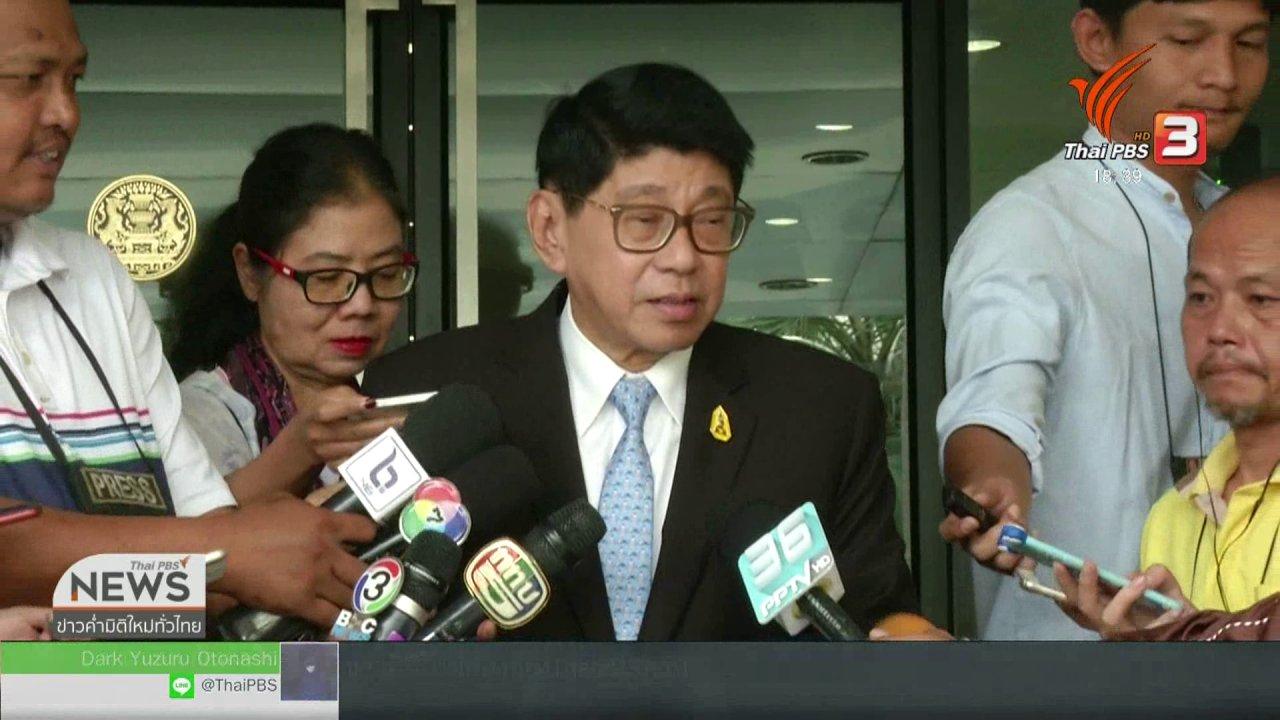 ข่าวค่ำ มิติใหม่ทั่วไทย - กกต.แจ้งวันเลือกตั้ง หลังประกาศ พ.ร.ฎ.เลือกตั้ง