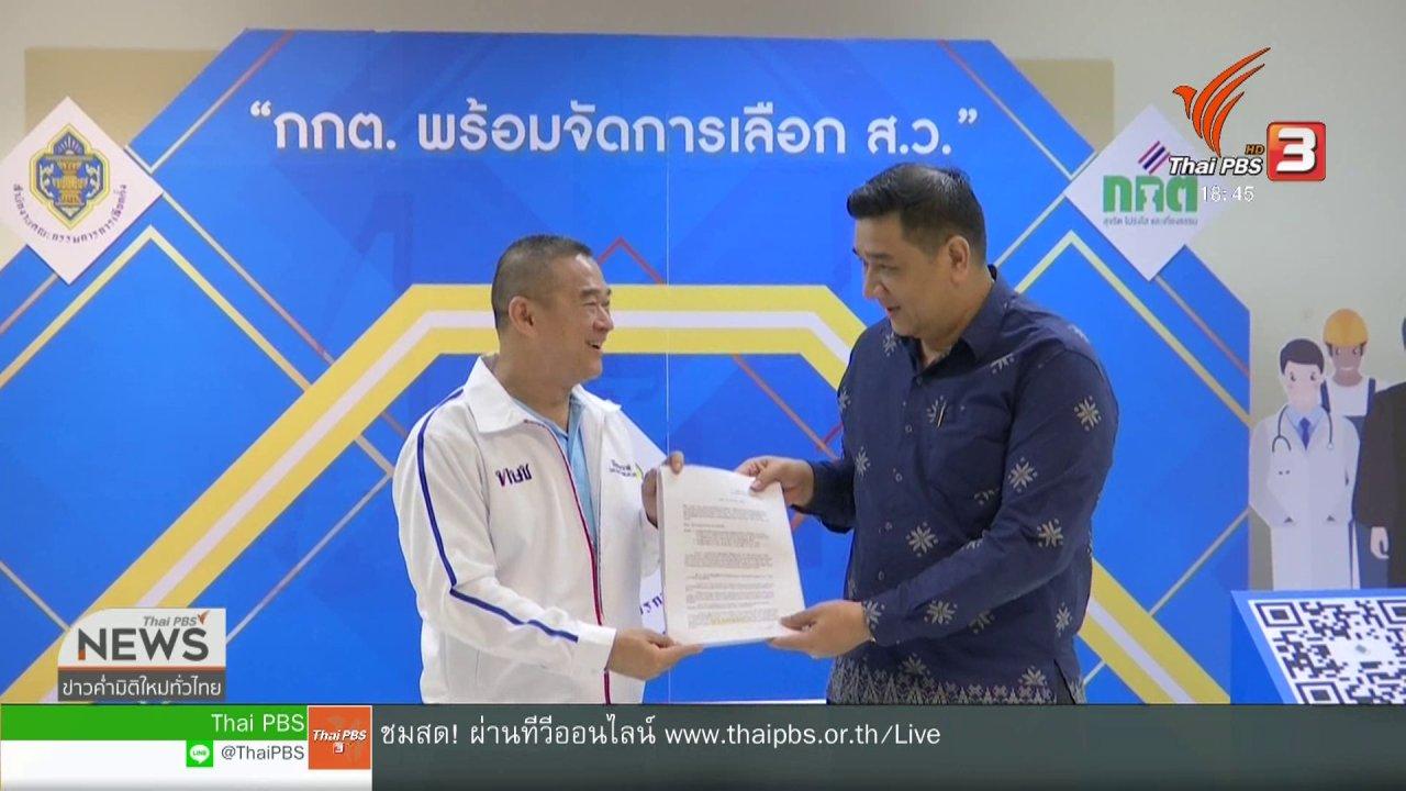 ข่าวค่ำ มิติใหม่ทั่วไทย - พปชร.ยื่นข้อมูลงานระดมทุนต่อ กกต.
