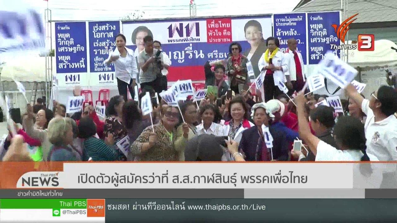 ข่าวค่ำ มิติใหม่ทั่วไทย - เปิดตัวผู้สมัครว่าที่ ส.ส.กาฬสินธุ์ พรรคเพื่อไทย