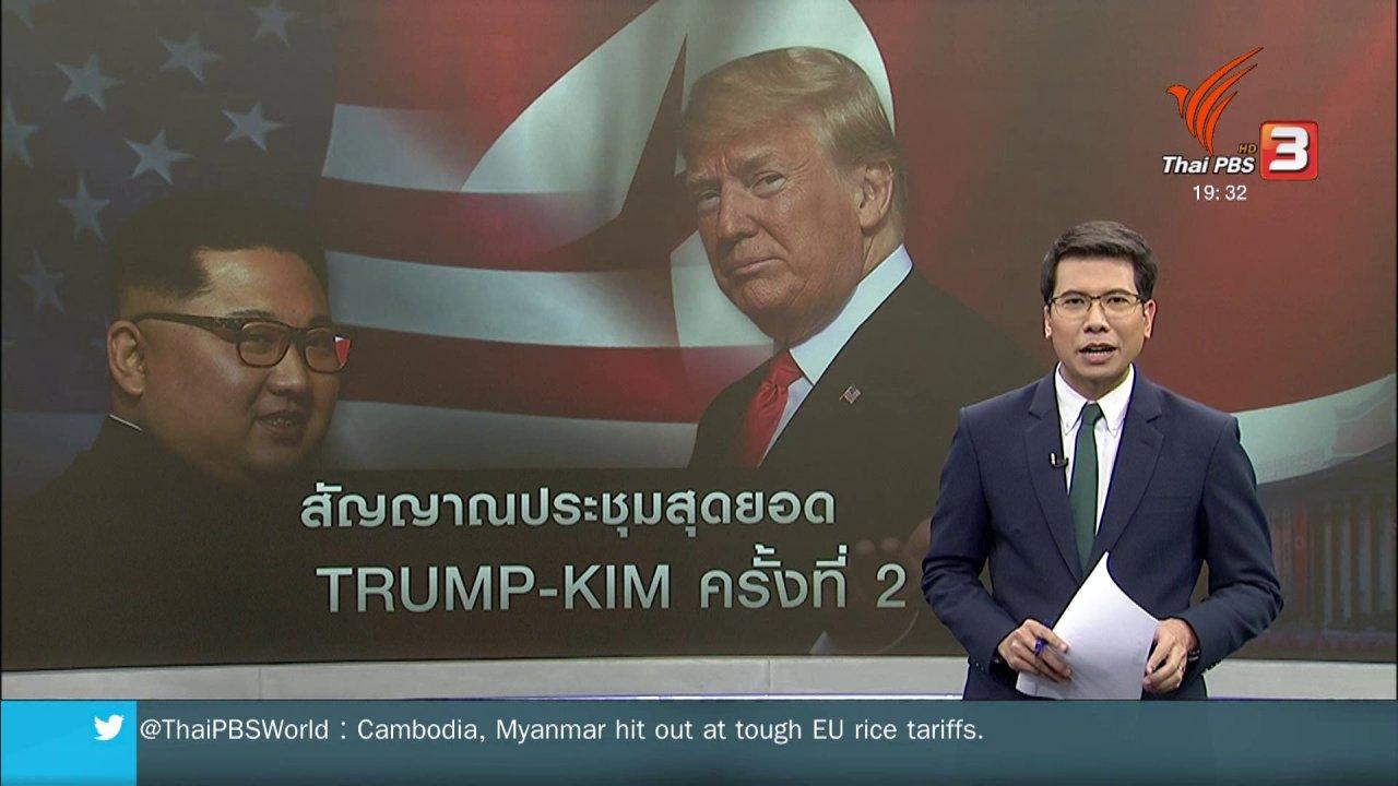 """ข่าวค่ำ มิติใหม่ทั่วไทย - วิเคราะห์สถานการณ์ต่างประเทศ : """"ทรัมป์ - คิม"""" เตรียมพร้อมหารือครั้งที่ 2"""
