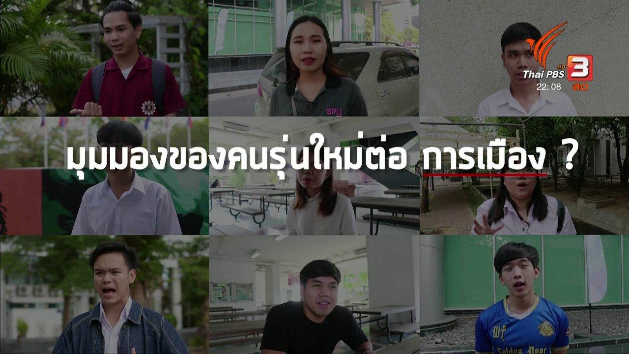 ที่นี่ Thai PBS - C-Site report : ฟังเสียงคนรุ่นใหม่ เลือกตั้งครั้งแรก
