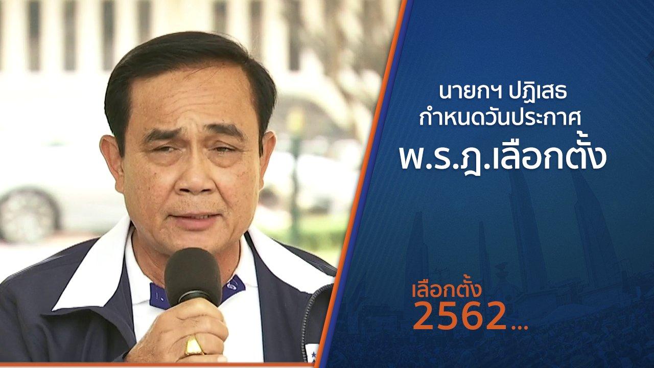 เลือกตั้ง 2562 - นายกฯ ปฏิเสธกำหนดวันประกาศ พ.ร.ฎ.เลือกตั้ง