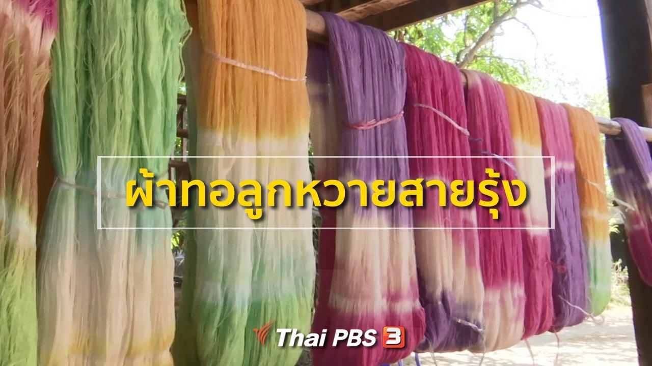 ทุกทิศทั่วไทย - อาชีพทั่วไทย : ผ้าทอลูกหวายสายรุ้ง