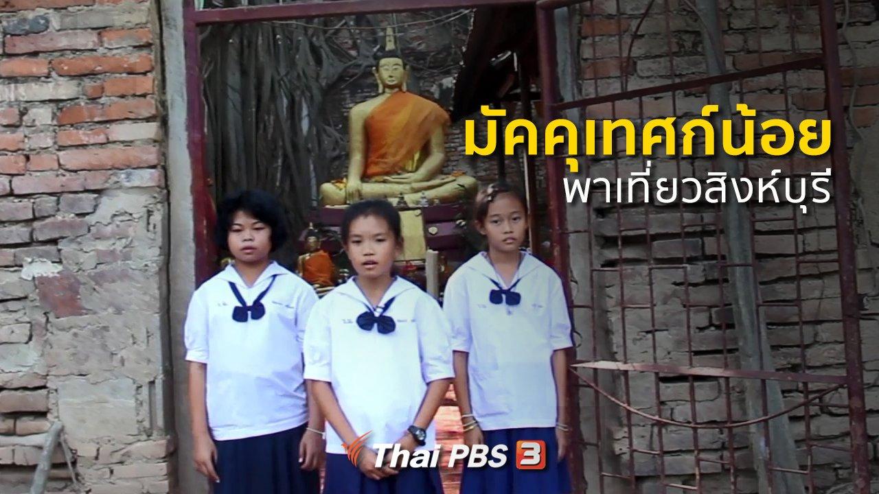 ทุกทิศทั่วไทย - ชุมชนทั่วไทย : มัคคุเทศก์น้อยพาเที่ยวสิงห์บุรี