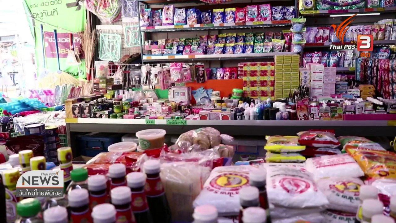 """วันใหม่  ไทยพีบีเอส - ปากท้องต้องรู้ : ทางรอด """"ธุรกิจค้าปลีกไทย"""""""