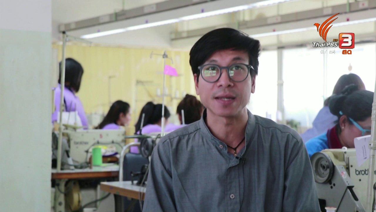 วันใหม่  ไทยพีบีเอส - C-site Report : ฝุ่นควันป้องกันได้