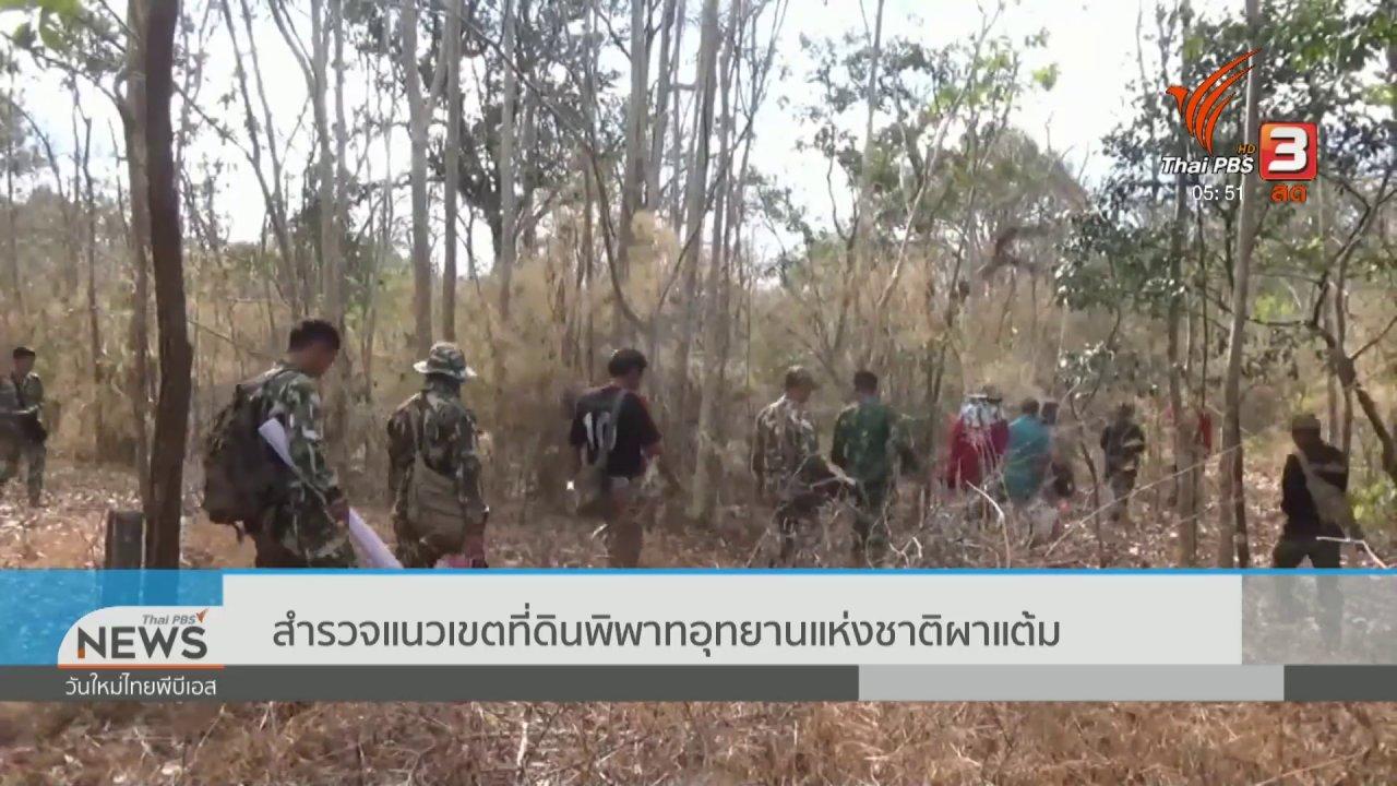 วันใหม่  ไทยพีบีเอส - สำรวจแนวเขตที่ดินพิพาทอุทยานแห่งชาติผาแต้ม