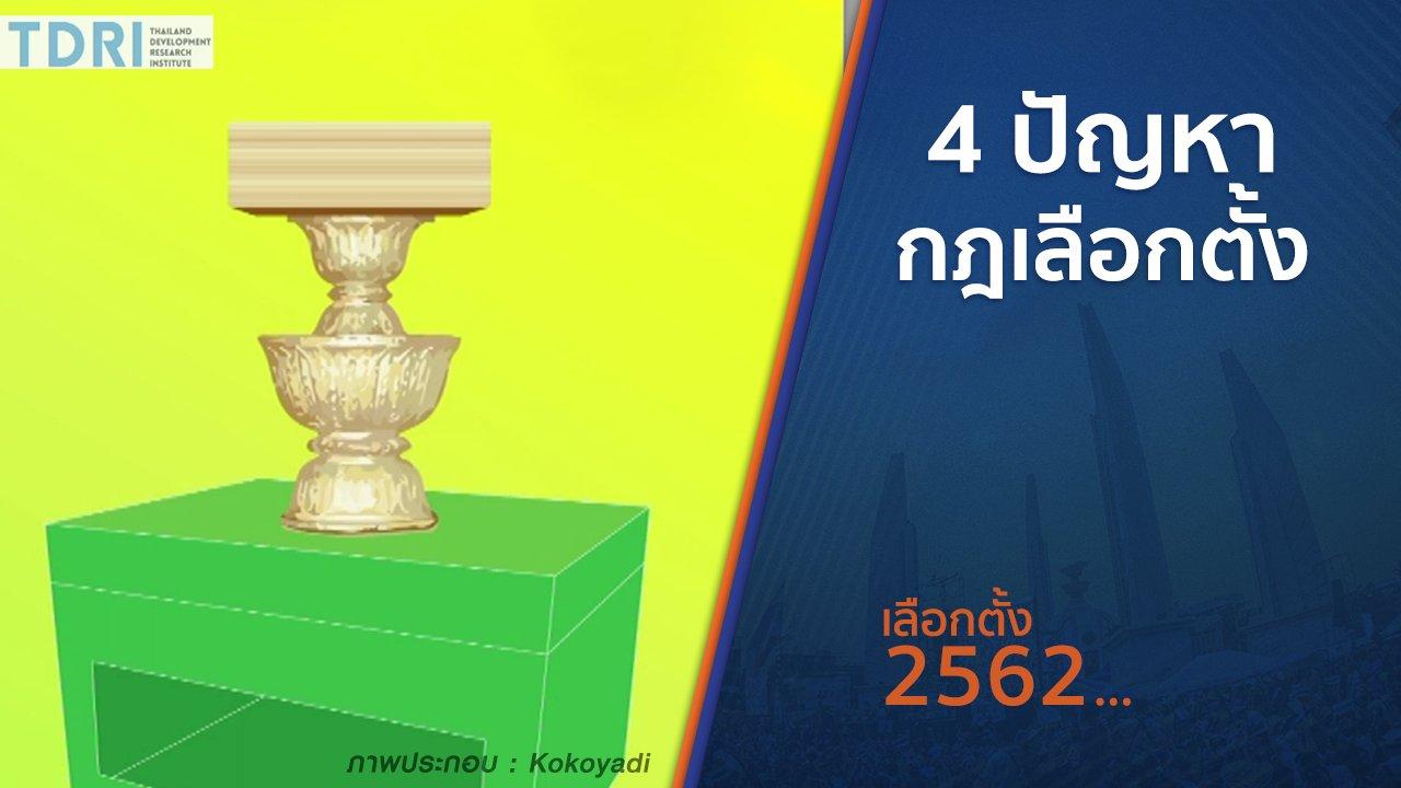 เลือกตั้ง 2562 - 4 ปัญหา ของกฎเลือกตั้ง