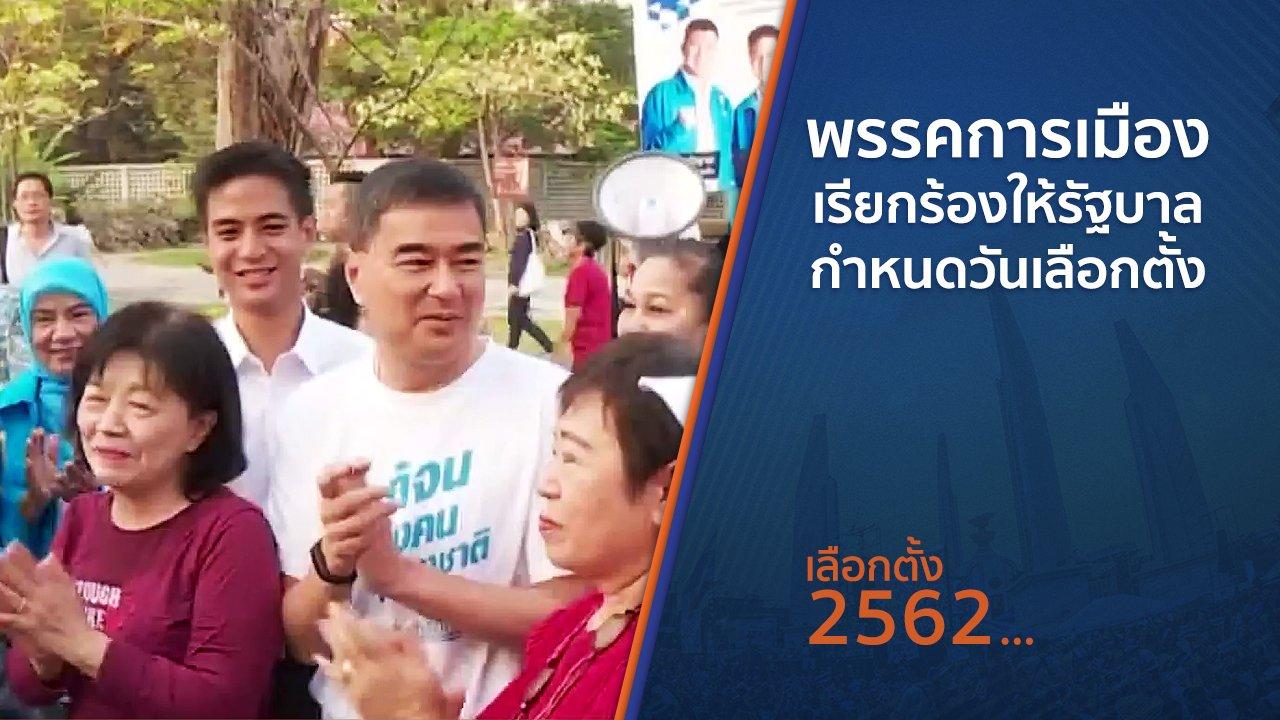 เลือกตั้ง 2562 - พรรคการเมืองเรียกร้องให้รัฐบาลกำหนดวันเลือกตั้ง