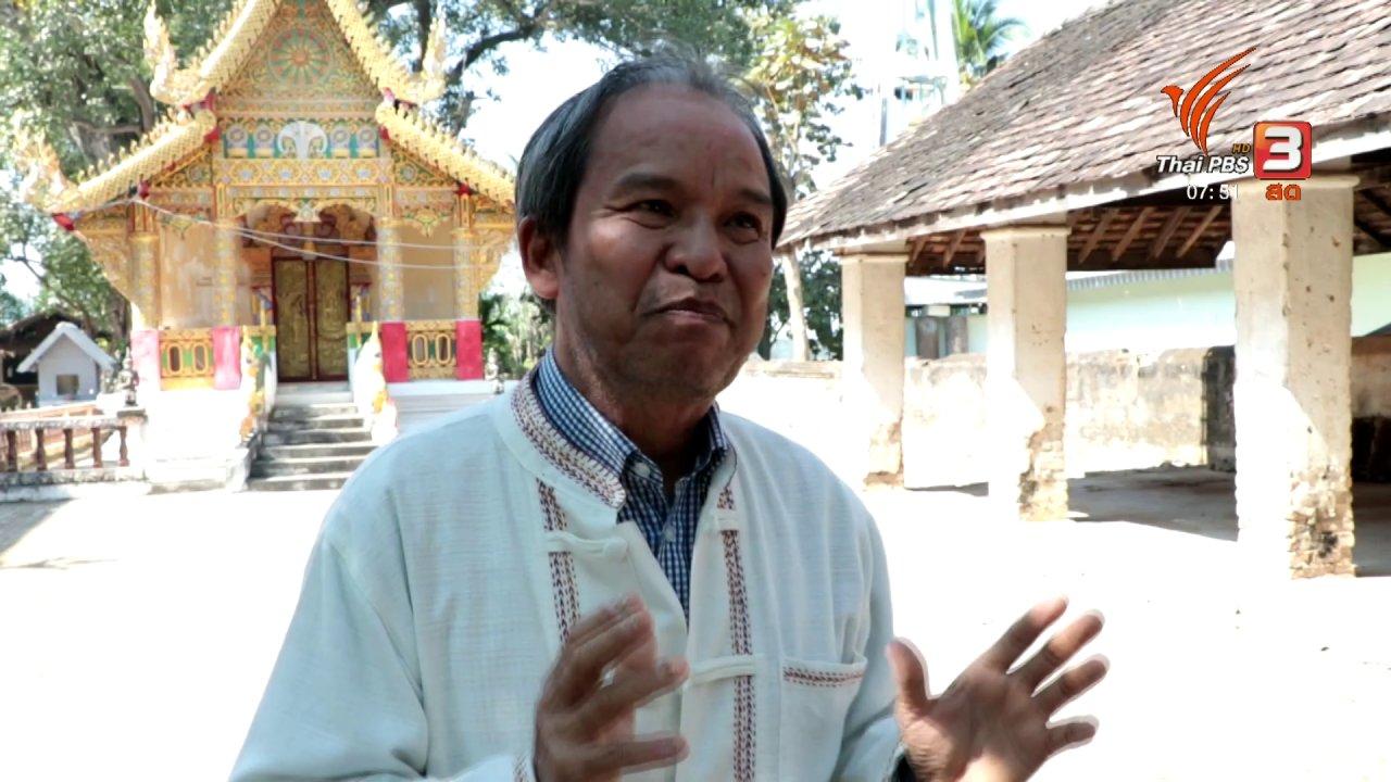 วันใหม่  ไทยพีบีเอส - C-site Report : งานบุญประเพณีและเทศกาลในภูมิภาค