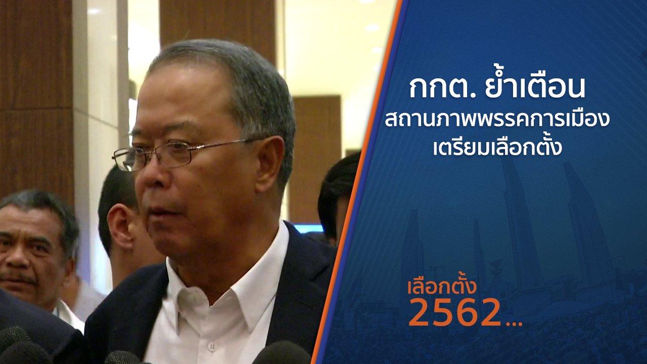 เลือกตั้ง 2562 - กกต.ย้ำเตือนสถานภาพพรรคการเมืองเตรียมเลือกตั้ง