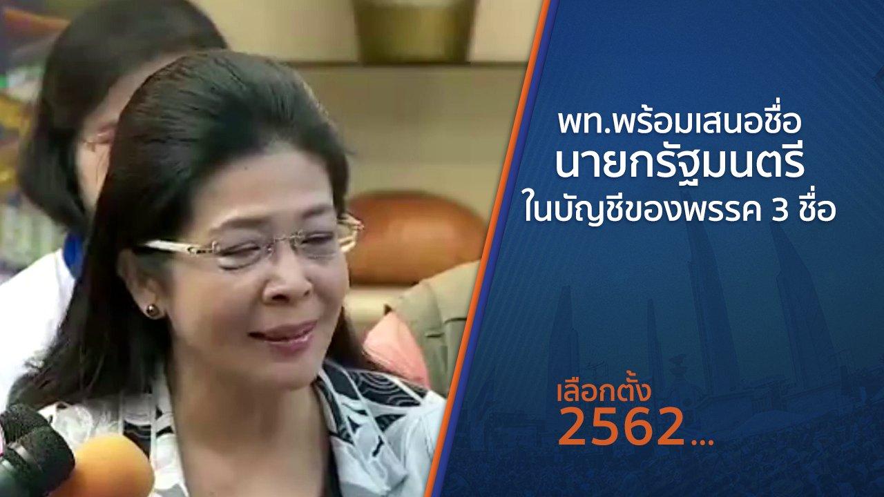 เลือกตั้ง 2562 - พท.พร้อมเสนอชื่อนายกรัฐมนตรีในบัญชีของพรรค 3 ชื่อ