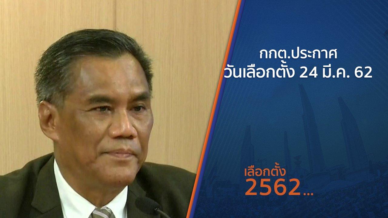 เลือกตั้ง 2562 - กกต.ประกาศวันเลือกตั้ง 24 มีนาคม 2562