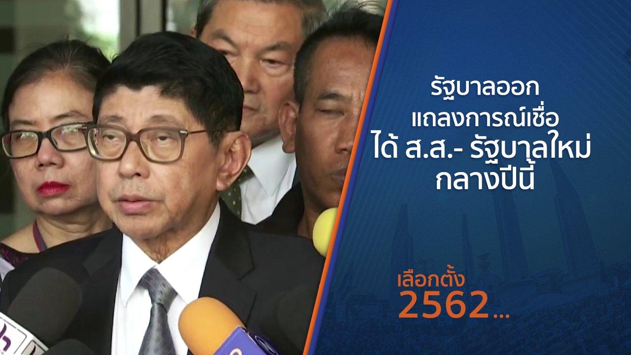 เลือกตั้ง 2562 - รัฐบาลออกแถลงการณ์เชื่อได้ ส.ส.- รัฐบาลใหม่ กลางปีนี้