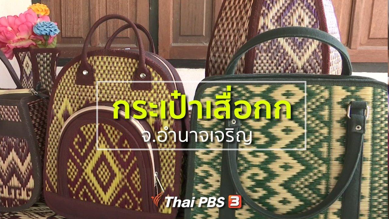 ทุกทิศทั่วไทย - ชุมชนทั่วไทย : กระเป๋าเสื่อกก จ.อำนาจเจริญ