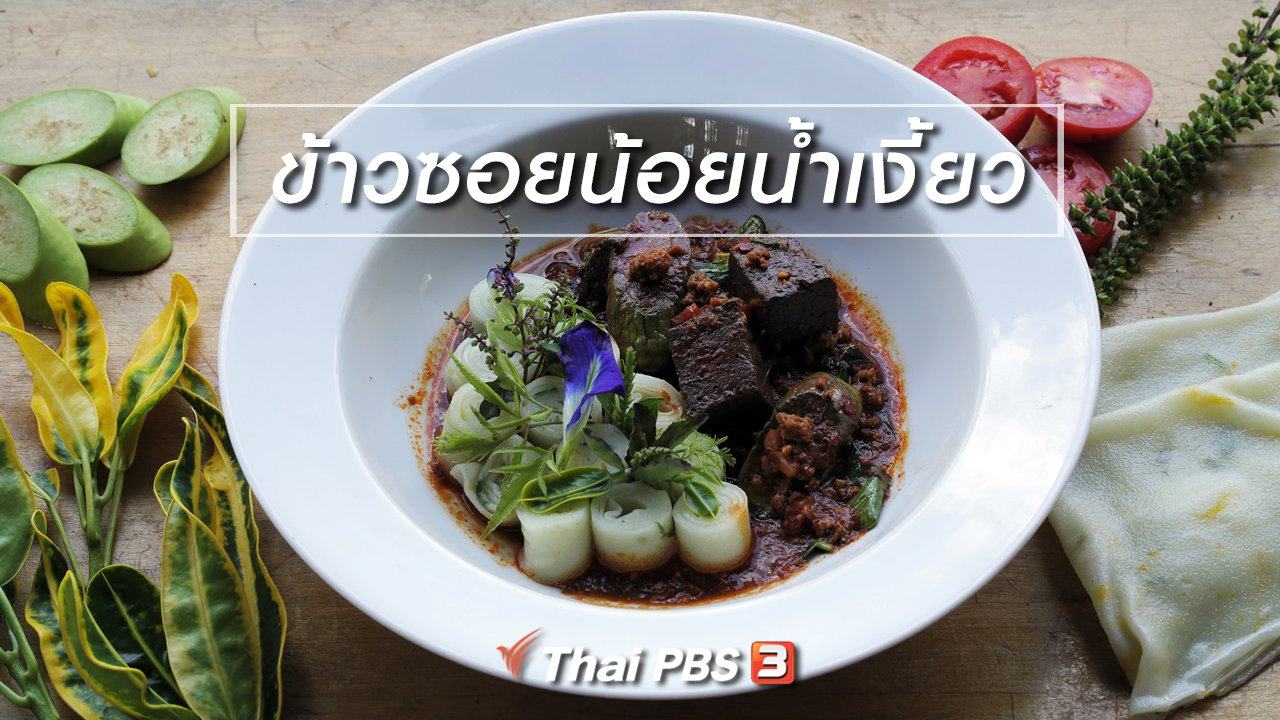 Foodwork - เมนูอาหารฟิวชัน : ข้าวซอยน้อยน้ำเงี้ยว