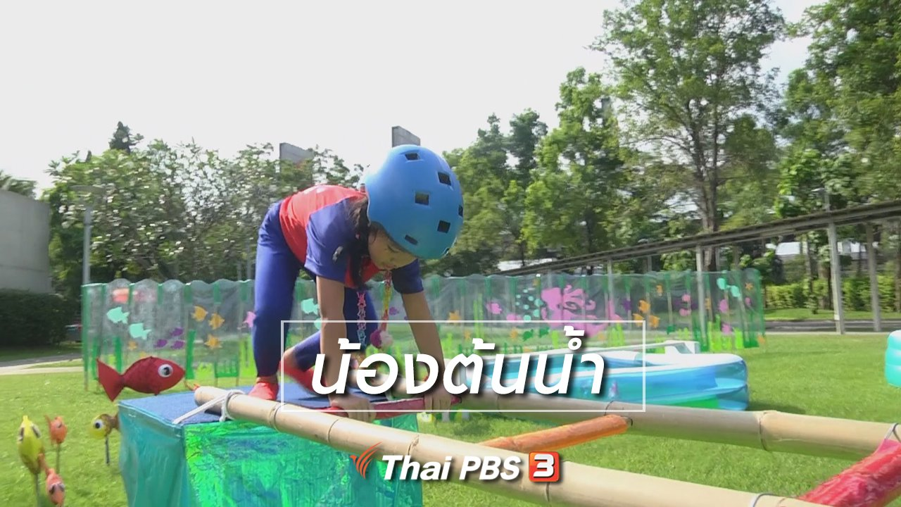ขบวนการ Fun น้ำนม - Super Fun น้ำนม : น้องต้นน้ำ