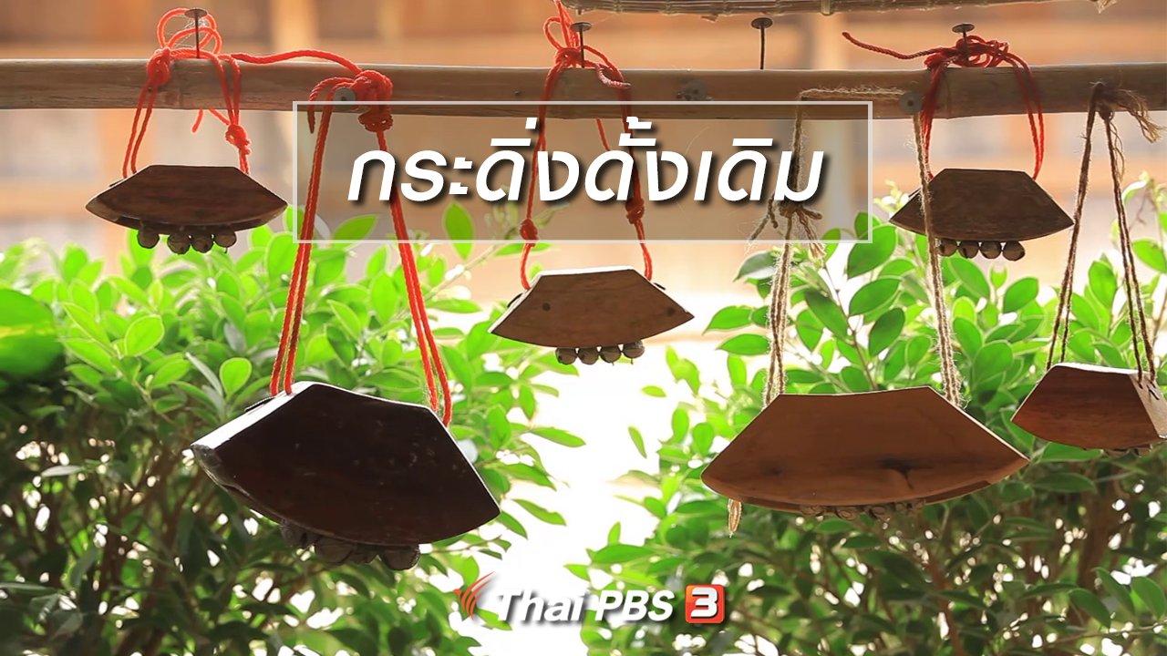 ทั่วถิ่นแดนไทย - เรียนรู้วิถีไทย : กระดิ่งดั้งเดิม