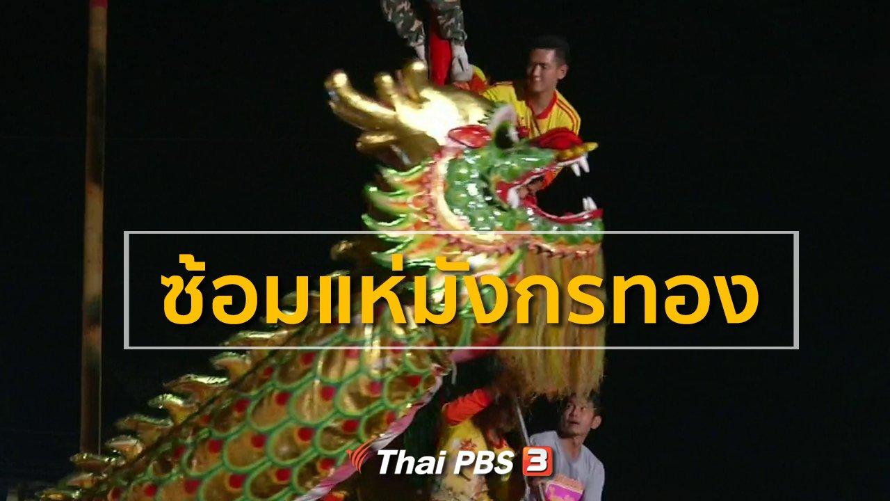 ทุกทิศทั่วไทย - ชุมชนทั่วไทย : ซ้อมแห่มังกรทอง จ.นครสวรรค์