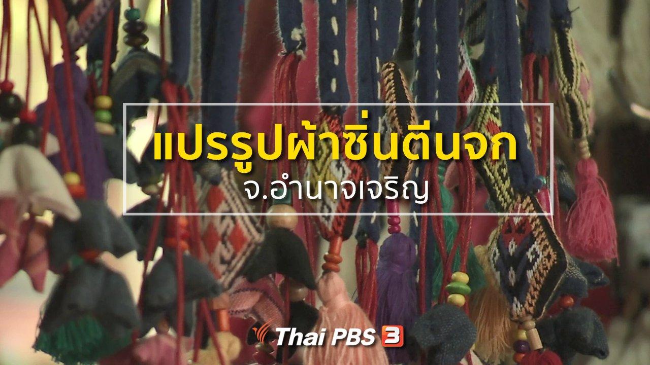 ทุกทิศทั่วไทย - ชุมชนทั่วไทย : ทอผ้าและแปรรูปผ้าซิ่นตีนจก จ.เชียงใหม่