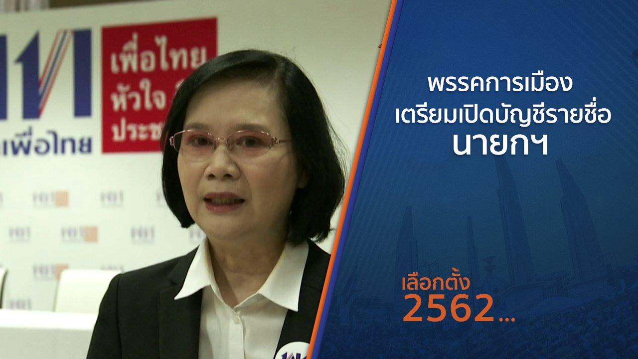 เลือกตั้ง 2562 - พรรคการเมือง เตรียมเปิดบัญชีรายชื่อนายกฯ