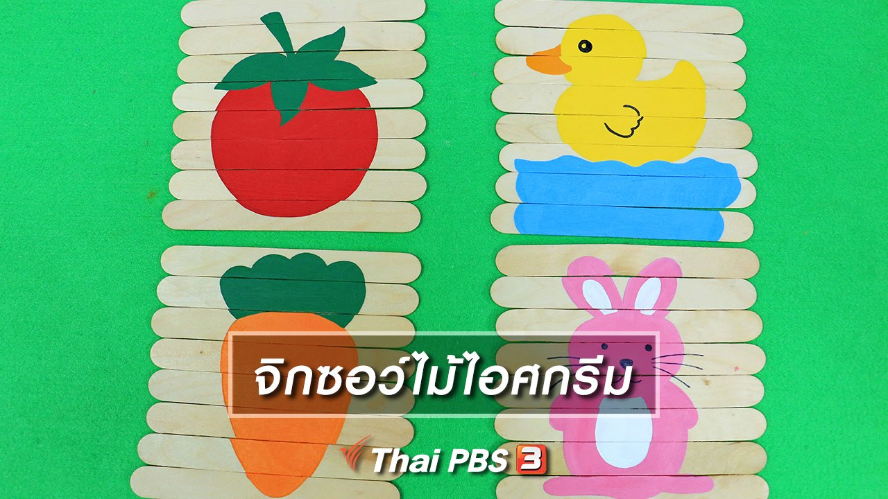 สอนศิลป์ - ไอเดียสอนศิลป์  : จิกซอว์ไม้ไอศกรีม