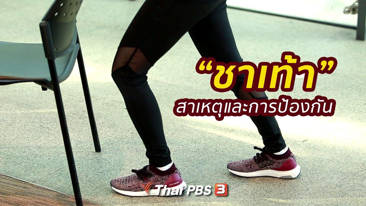 คนสู้โรค - ปรับก่อนป่วย : ป้องกันอาการชาเท้า