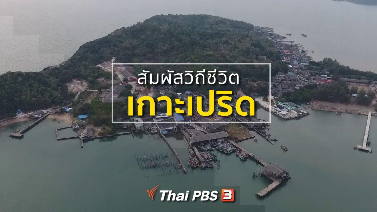 ทุกทิศทั่วไทย - ชุมชนทั่วไทย : สัมผัสวิถีชีวิตเกาะเปริด