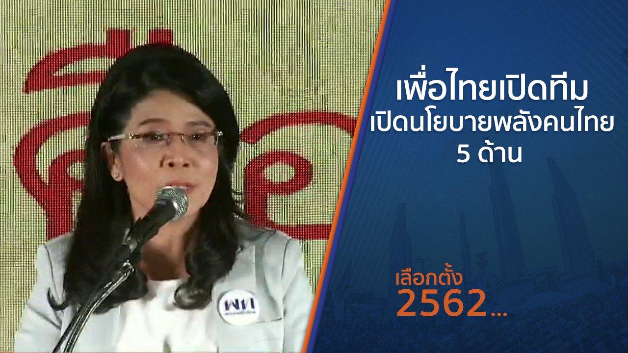 เลือกตั้ง 2562 - เพื่อไทยเปิดทีม - เปิดนโยบายพลังคนไทย 5 ด้าน