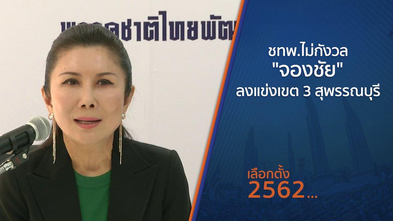 """เลือกตั้ง 2562 - ชทพ.ไม่กังวล """"จองชัย"""" ลงแข่งเขต 3 สุพรรณบุรี"""
