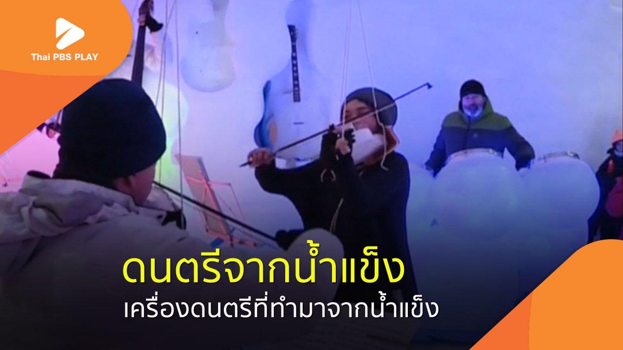 Thai PBS Play - เสียงดนตรีจากน้ำแข็ง