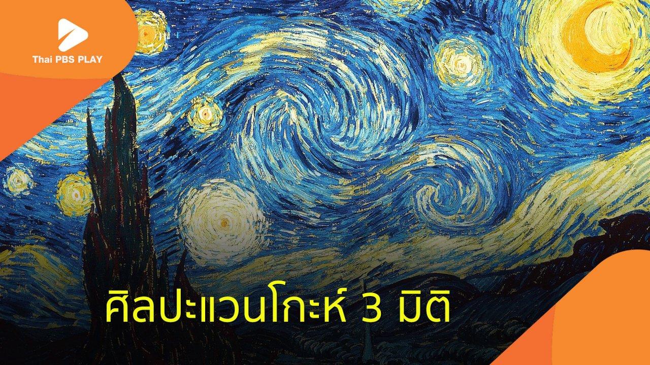 Thai PBS Play - ศิลปะแวนโกะห์ 3 มิติ