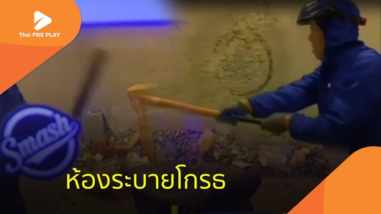 Thai PBS Play - ห้องระบายโกรธ