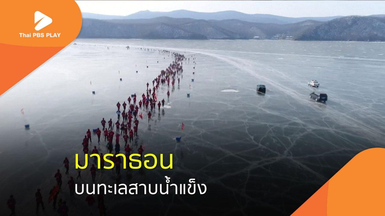 Thai PBS Play - มาราธอน บนทะเลสาบน้ำแข็ง