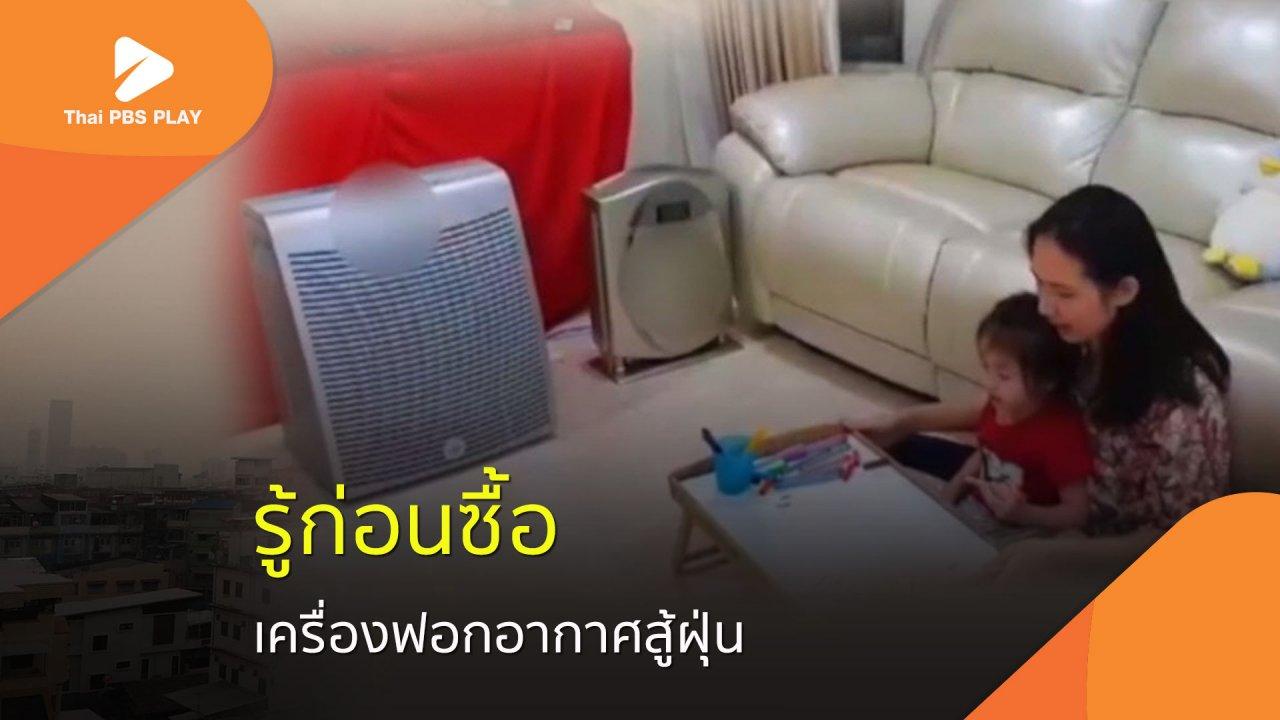 Thai PBS Play - รู้ก่อนซื้อ ฟอกอากาศสู้ฝุ่น