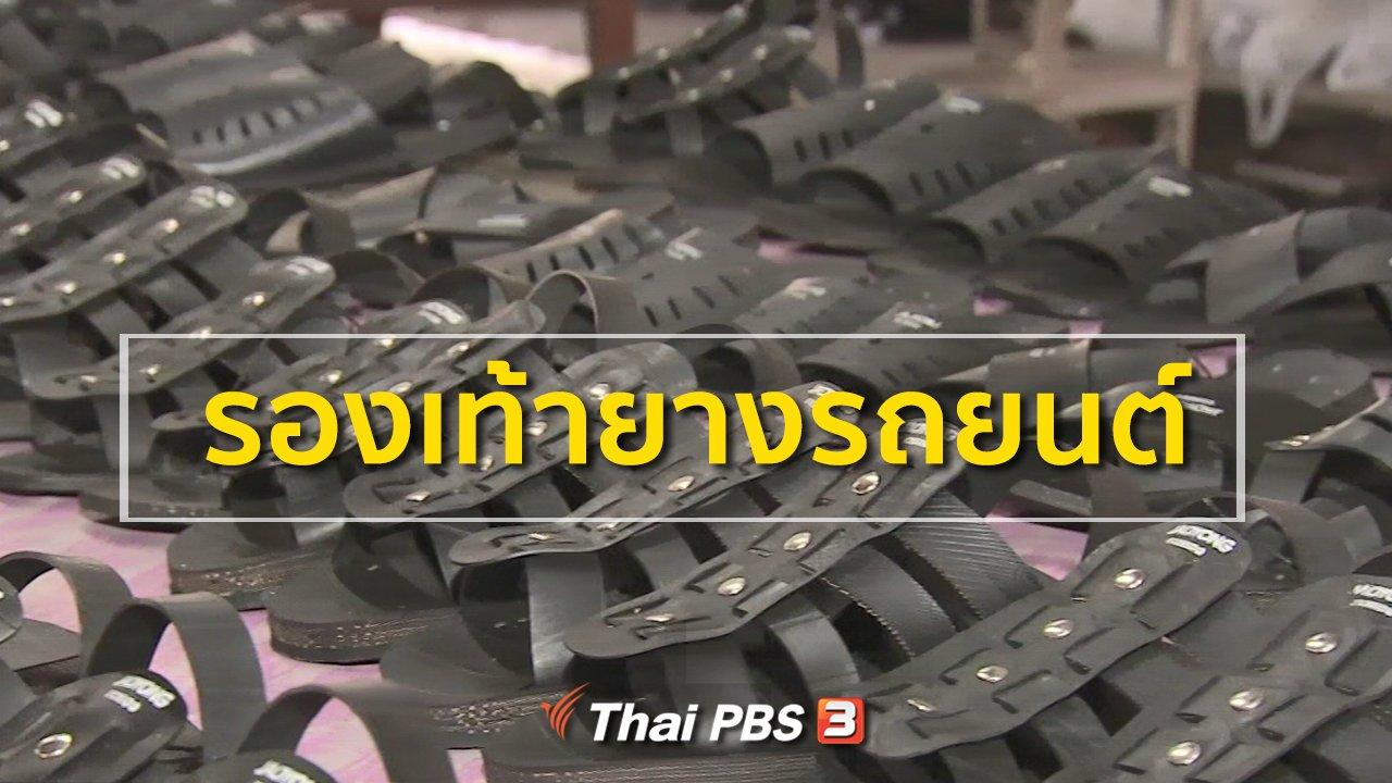 ทุกทิศทั่วไทย - อาชีพทั่วไทย : รองเท้ายางรถยนต์