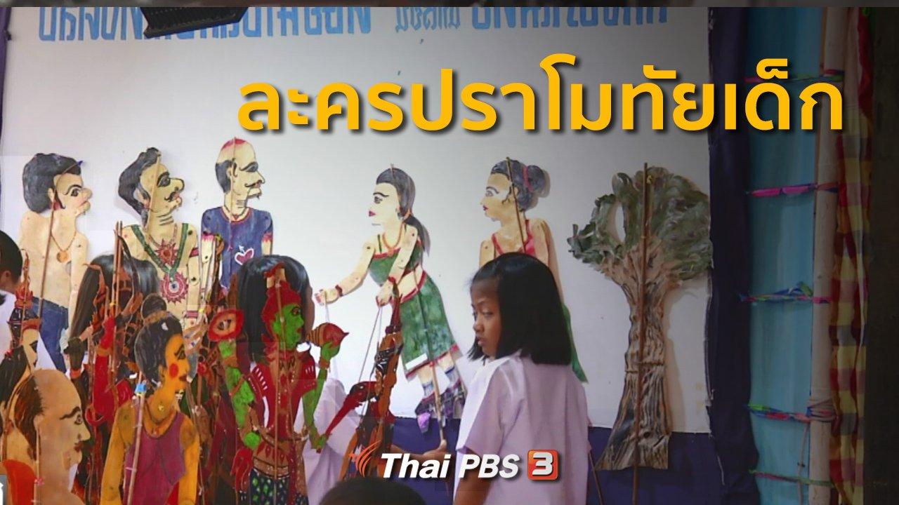 ทุกทิศทั่วไทย - ชุมชนทั่วไทย : ละครปราโมทัยเด็ก
