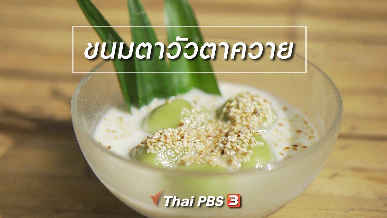ทั่วถิ่นแดนไทย - เรียนรู้วิถีไทย : ขนมตาวัวตาควาย