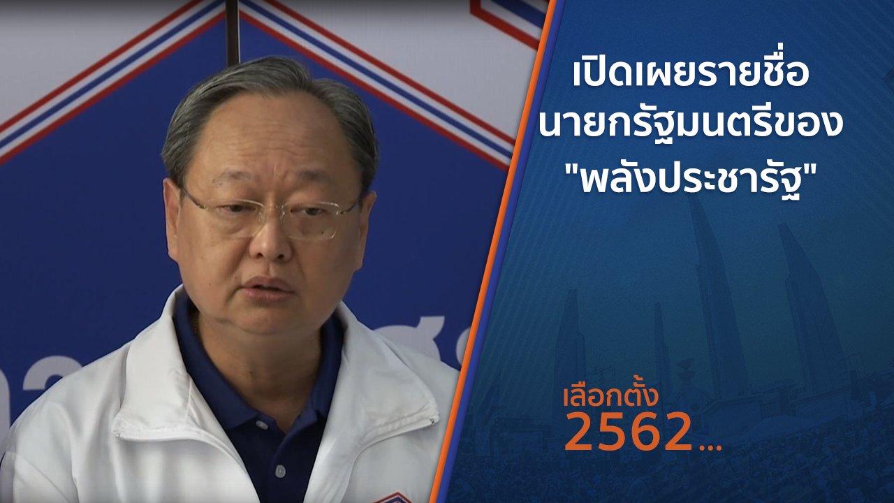 """เลือกตั้ง 2562 - เปิดเผยรายชื่อนายกรัฐมนตรีของ """"พลังประชารัฐ"""""""
