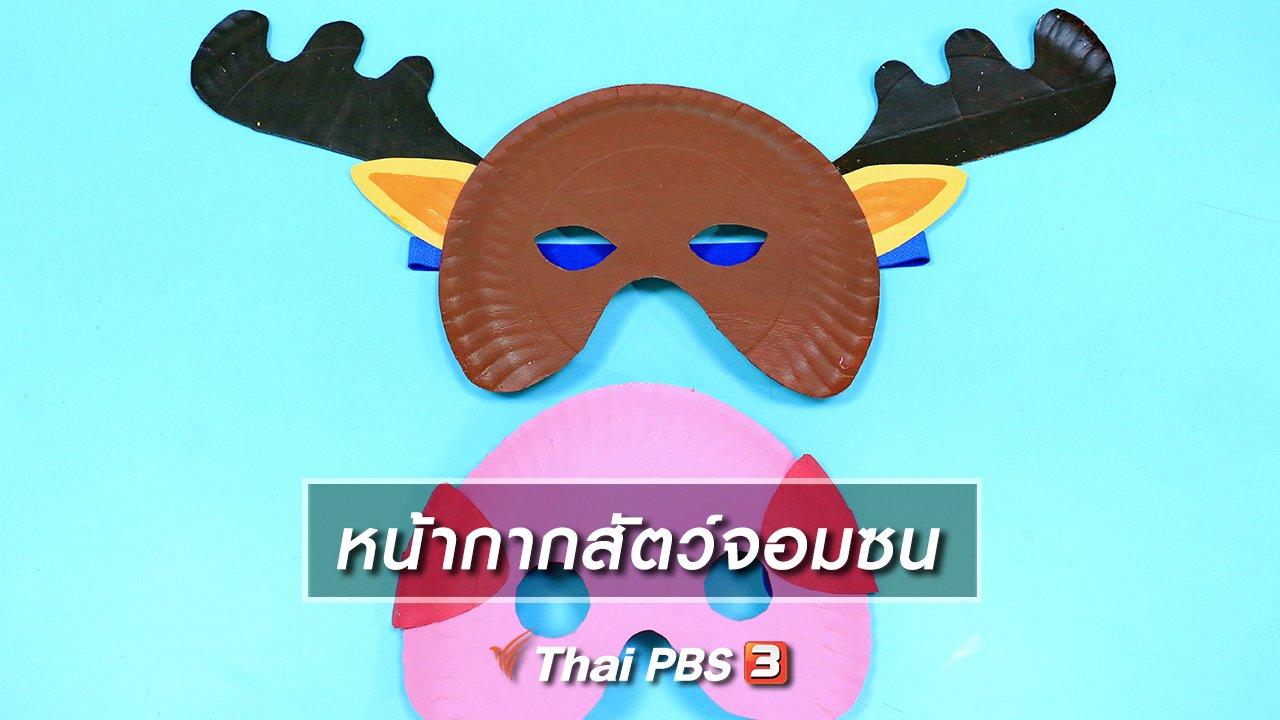 สอนศิลป์ - ไอเดียสอนศิลป์ : หน้ากากสัตว์จอมซน