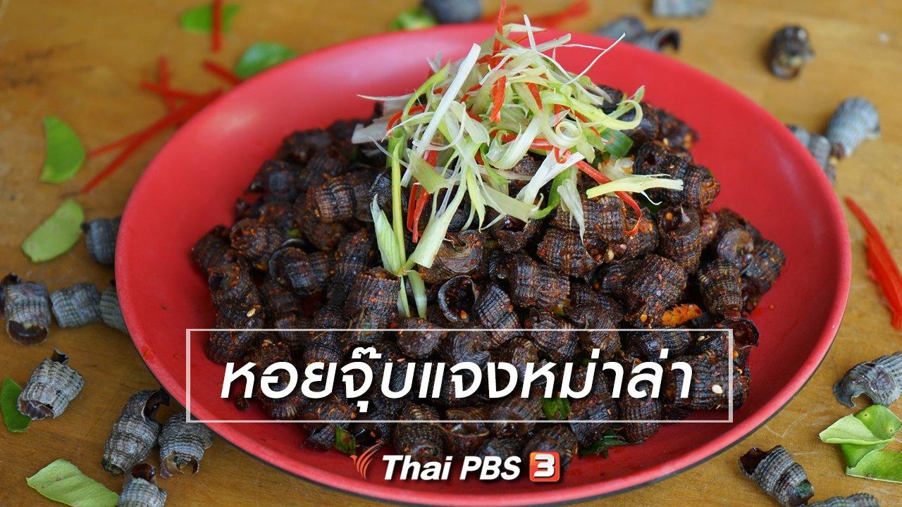 Foodwork - เมนูอาหารฟิวชัน : หอยจุ๊บแจงหม่าล่า
