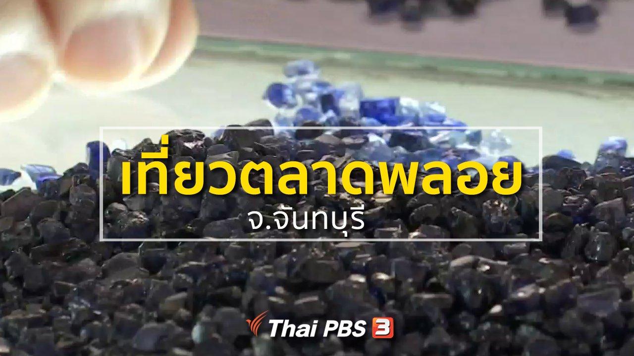 ทุกทิศทั่วไทย - ชุมชนทั่วไทย : เที่ยวตลาดพลอยจันทบุรี