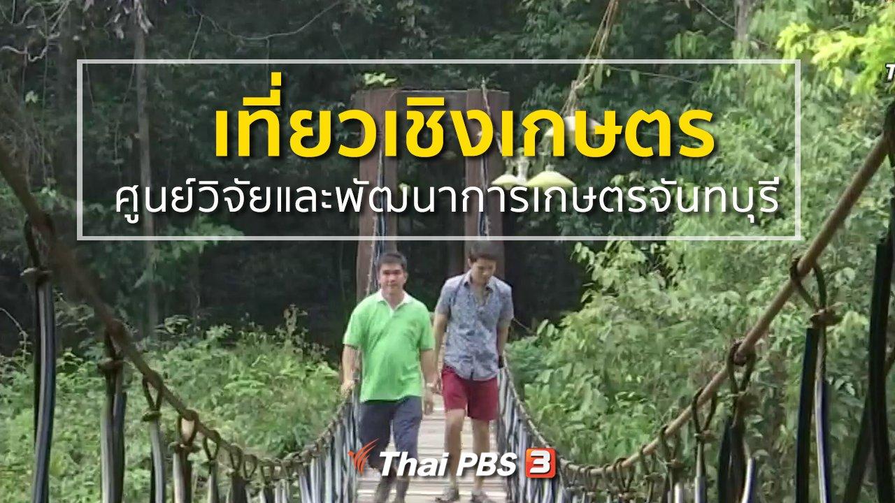 ทุกทิศทั่วไทย - ชุมชนทั่วไทย : เที่ยวเชิงเกษตรศูนย์วิจัยและพัฒนาการเกษตรจันทบุรี