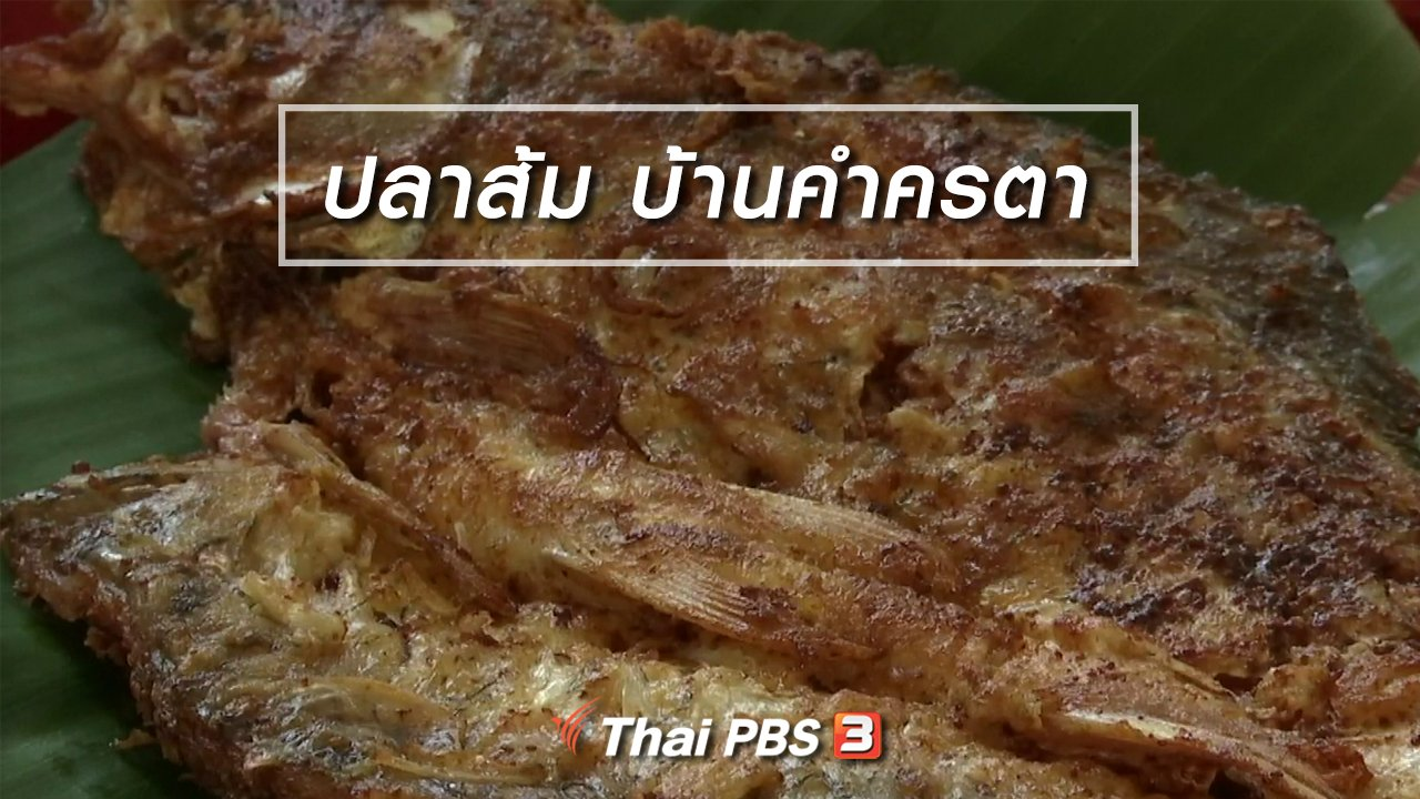 จับตาสถานการณ์ - ตะลุยทั่วไทย : ปลาส้ม บ้านคำครตา