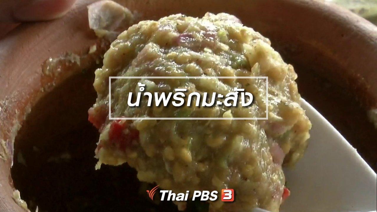 จับตาสถานการณ์ - ตะลุยทั่วไทย : น้ำพริกมะสัง