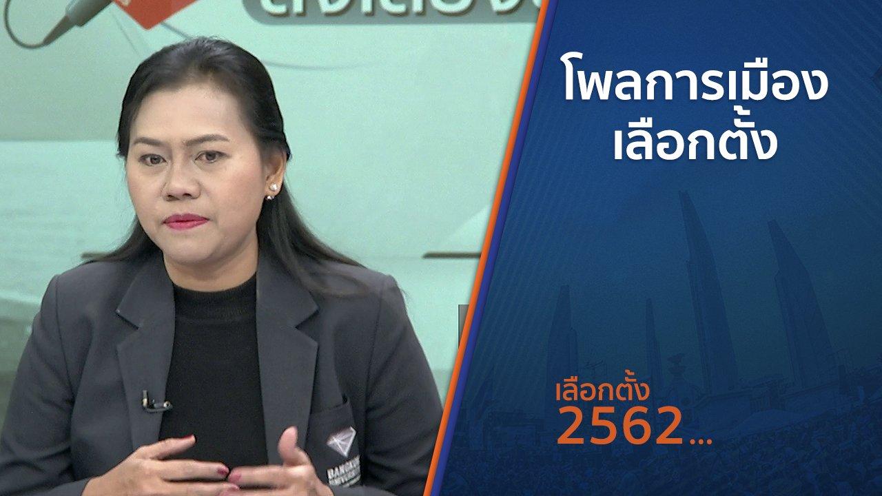 เลือกตั้ง 2562 - โพลการเมืองเลือกตั้ง