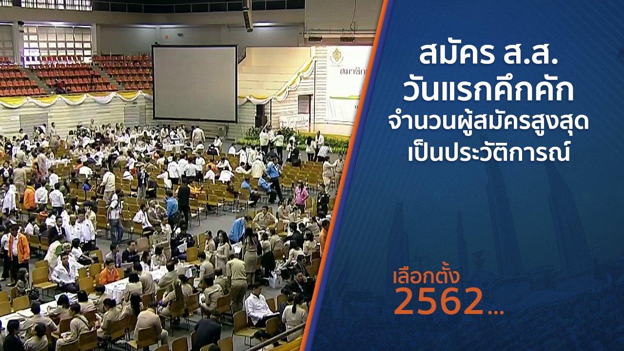 เลือกตั้ง 2562 - สมัคร ส.ส.วันแรกคึกคัก จำนวนผู้สมัครสูงสุดเป็นประวัติการณ์