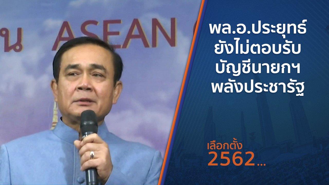 เลือกตั้ง 2562 - พล.อ.ประยุทธ์ ยังไม่ตอบรับบัญชีนายกฯ พลังประชารัฐ